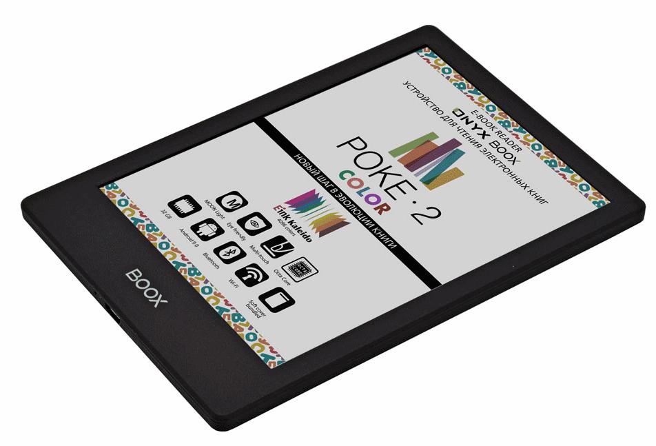 onyx boox poke 2 color lukulaite värinäytöllä